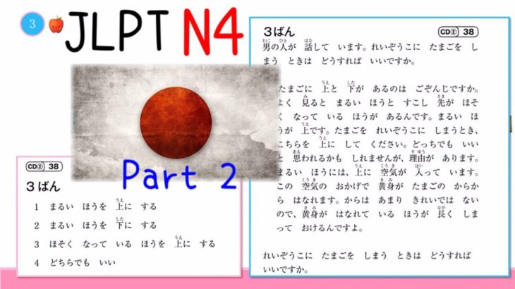 Japanese JLPT N4 Listening, Answers, Script | Part 2 📗