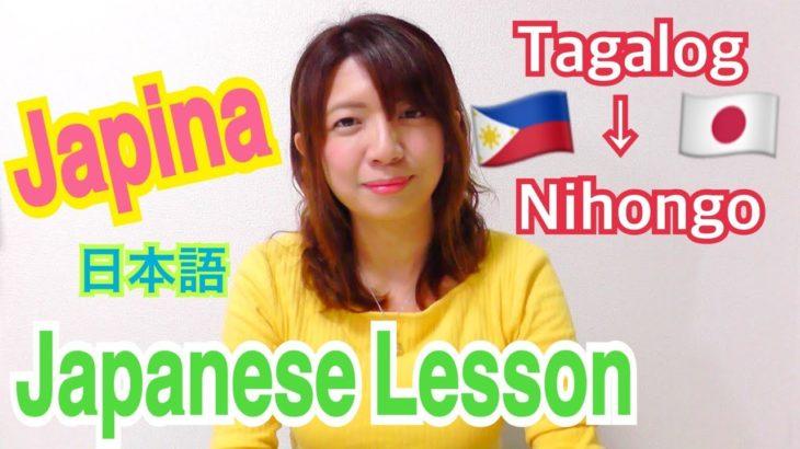 【Japanese Lady】Teaching Japanese lesson. Filipino to Nihongo. Vol.1
