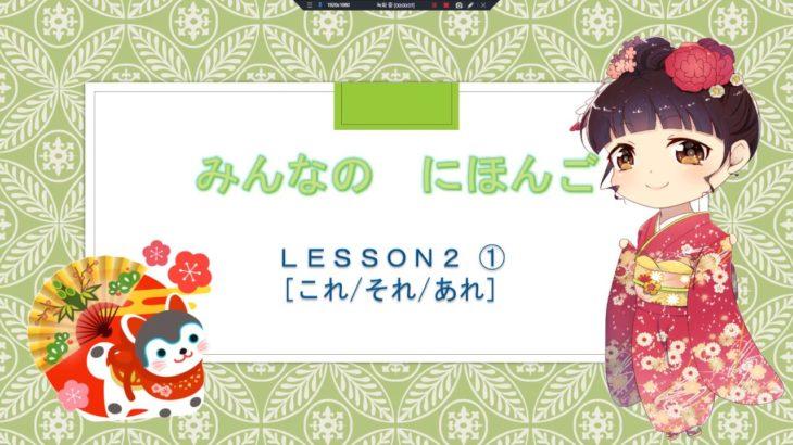 みんなのにほんご 2か ①(これ、それ、あれ)[Japanese Learning]
