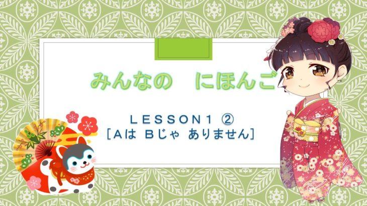 みんなのにほんご 1か ②(じゃありません)【Japanese Learning】