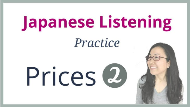 Japanese Listening Practice – Prices 2