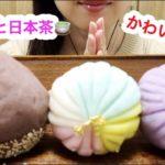 【咀嚼音】練り切り和菓子Japanese Sweet Bean Dessert (SOFT EATING SOUNDS) no talking 일본의 전통적인 스위트