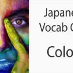 Japanese Vocab Quiz – Colors #1