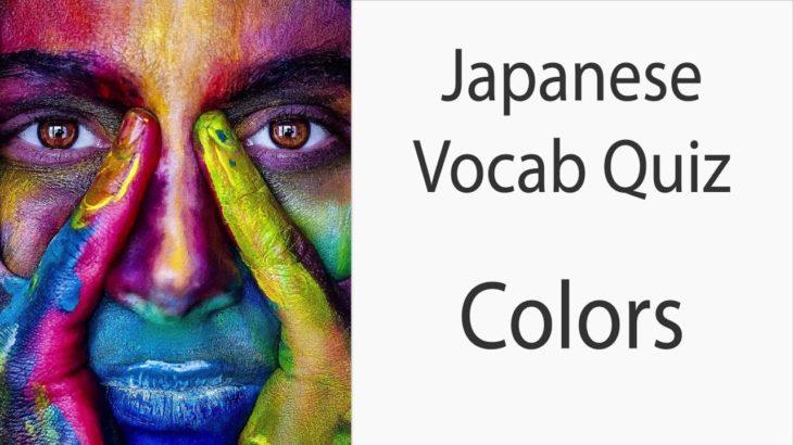 Japanese Vocab Quiz – Colors #1