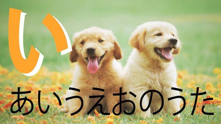 """「い」の歌。あいうえおのうた Japanese alphabet """"i"""" song"""