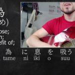 【LFS】Long Hope Philia (Masaki Suda) – Learning Japanese from Songs