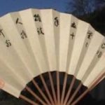 Large Japan Kabuki Theatre Fan – Nihon Buyo Dance Sensu
