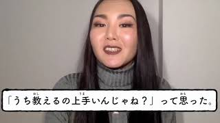 Learn English and  Japanese with Yoko on italki