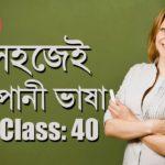 Learn Japanese Bangla – Lesson-39    জাপানি ক্রিয়ার তিনটি শ্রেণিবিভাগ  