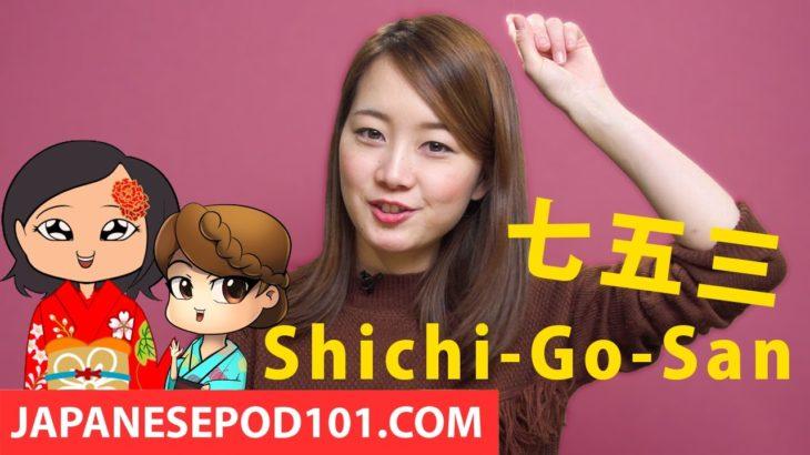 Learn Japanese Culture | Shichi-Go-San Festival | 七五三