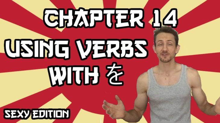 Learn Japanese From Some Guy – Chapter 14: Using verbs with を