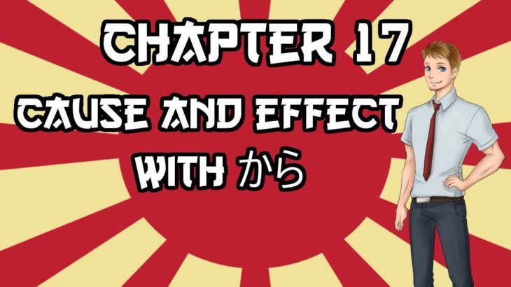 Learn Japanese From Some Guy – Chapter: 17 Cause and Effect with から