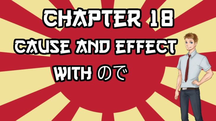 Learn Japanese From Some Guy – Chapter 18: Cause and effect with ので