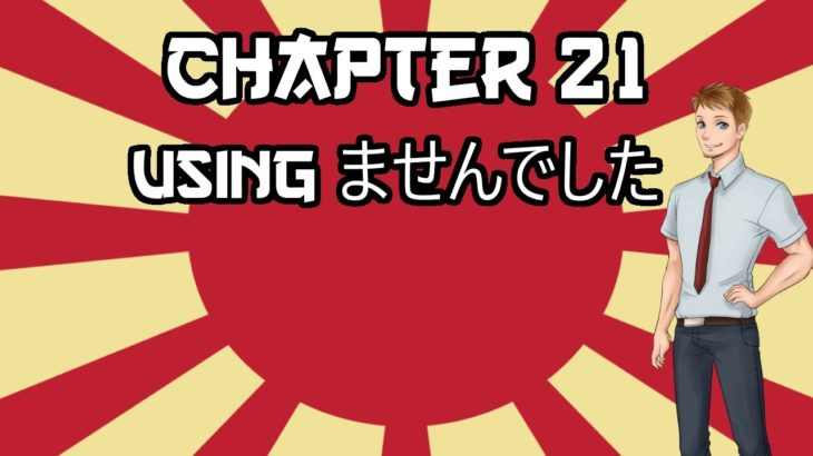 Learn Japanese From Some Guy – Chapter 21: The Formal Nevative Past Tense