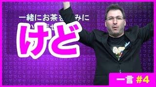 Learn Japanese – Hitokoto #4 – KEDO