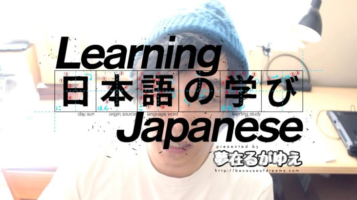 「Learn Japanese」 Intro to Kansai-ben and Japanese Dialects  (What is Hougen?)