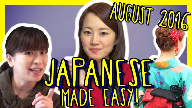 Learn Japanese Made Easy – Compilation August 2016