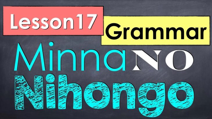 Learn Japanese | Minna No Nihongo Lesson 17 Grammar