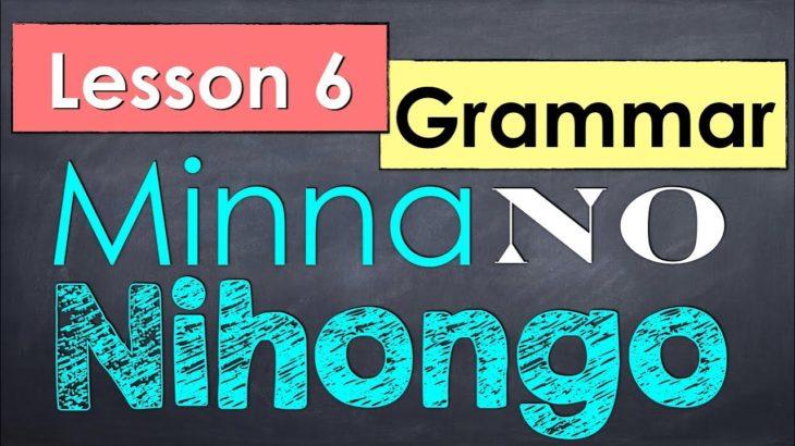 Learn Japanese | Minna No Nihongo Lesson 6 Grammar