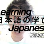 「Learn Japanese」 Tips on How-to Memorize Japanese Vocabulary Words (Q&A #04.)
