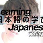 「Learn Japanese」 What is Kanji? (Intro to Kanji #01.)