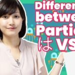 Learn Japanese online – Differences between は and が Particle は VS が