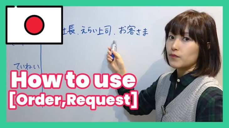 "Learn Japanese online – How to use ""Order & Request"" in Japanese"