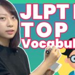 Learn Japanese online – JLPT N2 TOP10 Vocabulary You must learn