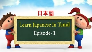 Learn Japanese through Tamil for beginners – Lesson1