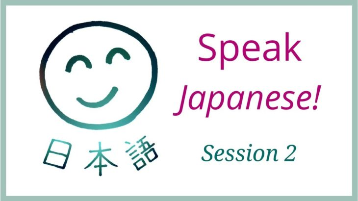 Learn to Speak Japanese Language – Practice Session 2