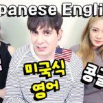 데이브 [일본식 영어 배우기 + 콩글리쉬 비교하기 에리나 + 김재인와 함께] 和製英語 Learning Japanese English Wasei Eigo + Konglish