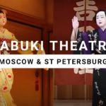 Legendary Kabuki Theatre Visit Russia