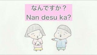 なんですか?Nan desu ka?(What is it?) 日本語 Japanese language conversation learning anime
