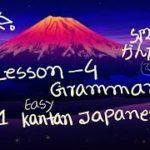 Nihongo  Grammar Lesson 4 (বাংলায় )// No.1 Kantan Japanese #No.1 Kantan Japanese#Nihongo#Kantan#JLPT