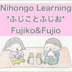 Nihongo Learning*ふじことふじお*Fujiko&Fujio チャンネル紹介(Channel introduction) Japanese teaching with Romaji