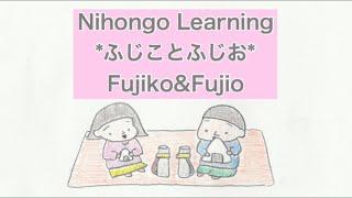Nihongo Learning*ふじことふじお*Fujiko&Fujio チャンネル紹介(Channel introduction) Japanese teaching with Romaji