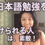 People who keep learning Japanese -日本語を勉強し続けらる人