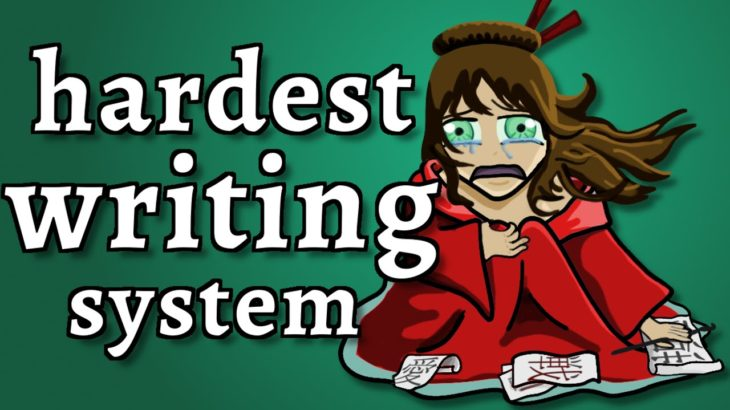 The Hardest Writing System! – an animated rant about learning Japanese