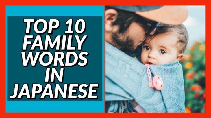 Top 10 Family Words in Japanese! Beginner Conversation Series