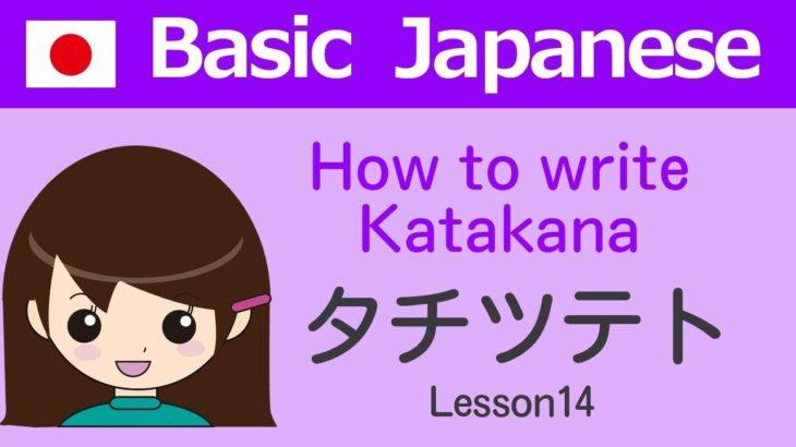 (basic japanese)How to write Katakana ta,ti,tsu,te,to Lesson14【日語學習】