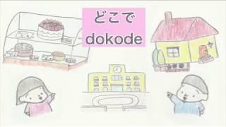 どこで dokode/場所(place)で (at…) 文型 sentence pattern 日本語 Japanese language conversation learning anime