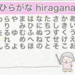 ひらがな hiragana あいうえお aiueo 日本語 Japanese language learning with Romaji