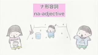 ナ形容詞 na-keiyoosh (na-adjectives) 日本語 Japanese language conversation learning anime