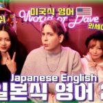 일본식 영어 배우기 + 콩글리쉬 비교하기 2탄 Learning Japanese English Wasei Eigo + Konglish PART 2