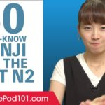 50 Advanced Kanji You Must-Know for the JLPT N2