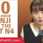 50 Basic Kanji You Must-Know for the JLPT N4