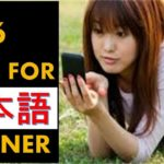 6 MOST NEEDED ANDROID MOBILE APPS FOR JAPANESE LANGUAGE LEARNER