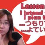# 63 Learn Japanese – Volitional Form ~つもりです、~予定(よてい)です