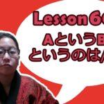 # 66 Learn Japanese – AというB、というのは/のが、AはなんというBですか?