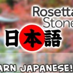 ASMR Learning Japanese (Rosetta Stone) Unit 1 – Lesson 1 Part 1 【音フェチ】日本語語学レッスン